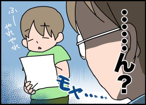 先生に聞いてみた!小1夏休みの宿題、親の手助けはどこまでOK?のタイトル画像