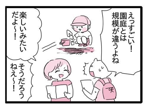 スケール桁違い!先生への感謝が爆発!驚きの園行事「田んぼ遊び」って、ナニ!?のタイトル画像