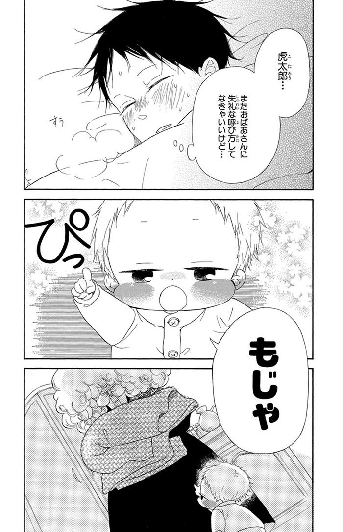 竜一が発熱!!虎太郎は大好きなお兄ちゃんと引き離されてしまい…の画像10