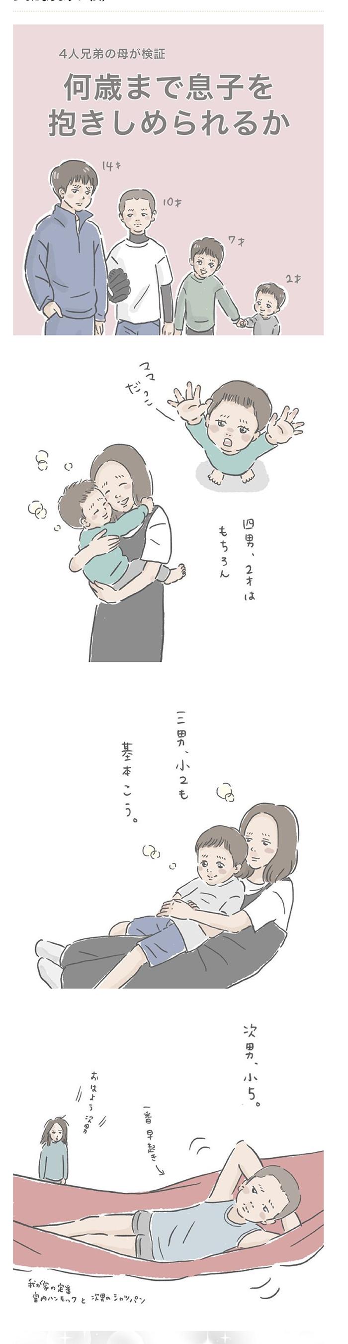 何歳まで息子を抱きしめられる?/ニオイつわりにコレだ!?…おすすめ記事の画像1