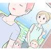 「保育園で挨拶しない=嫌い」ではない。誰に対してもフレンドリーな人ばかりではないのだから。のタイトル画像