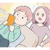子どもがゲーム時間をごまかし悪態をつく。その時親はどうすればいい?のタイトル画像