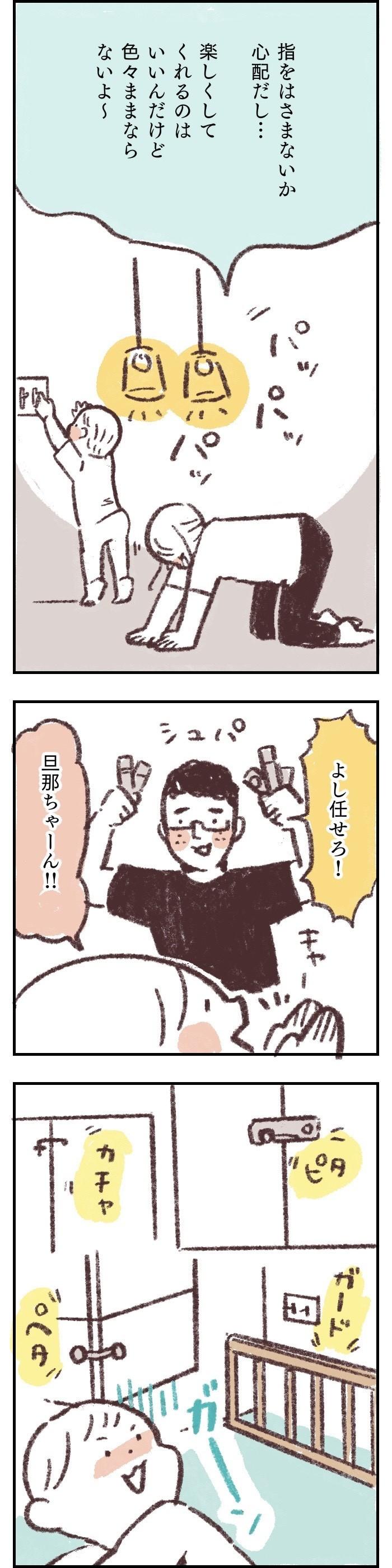 アサガオ枯れた…宿題どうする?/息子のオトナ発言!…人気記事4選!の画像3