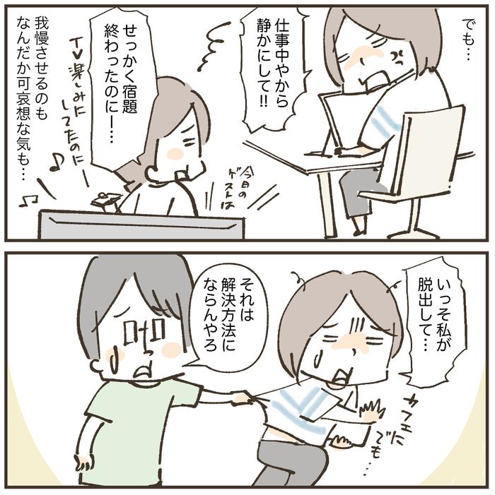 アサガオ枯れた…宿題どうする?/息子のオトナ発言!…人気記事4選!の画像4