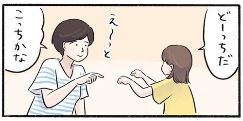 娘との当てっこ遊び。ついに言われた「それだけは聞きたくなかった」ひとことのタイトル画像