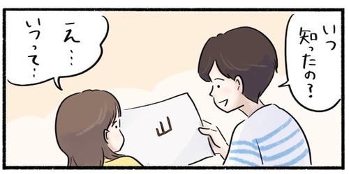 「いつ知ったの?」初めて漢字を書いた娘への質問→思わずリアクションに困った返答のタイトル画像
