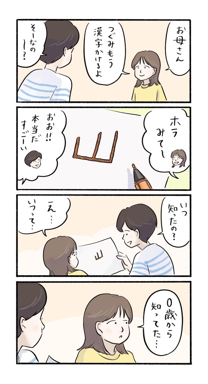「いつ知ったの?」初めて漢字を書いた娘への質問→思わずリアクションに困った返答の画像1