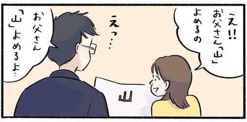 「初めて書いた漢字」をめぐる父と娘の会話に、母の考察がじわじわくる(笑)のタイトル画像