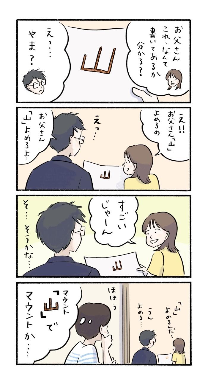 「初めて書いた漢字」をめぐる父と娘の会話に、母の考察がじわじわくる(笑)の画像1