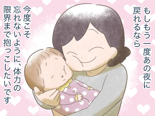 寝かしつけの記憶は息子ばかり。すぐ寝てくれた娘の重さや匂いをもう一度感じたい。のタイトル画像