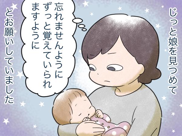 寝かしつけの記憶は息子ばかり。すぐ寝てくれた娘の重さや匂いをもう一度感じたい。の画像6
