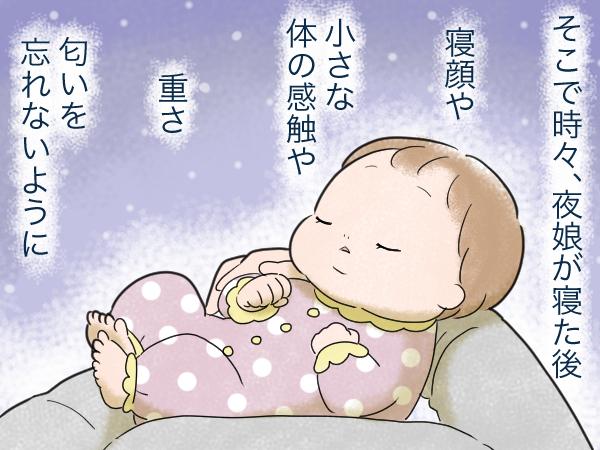 寝かしつけの記憶は息子ばかり。すぐ寝てくれた娘の重さや匂いをもう一度感じたい。の画像5