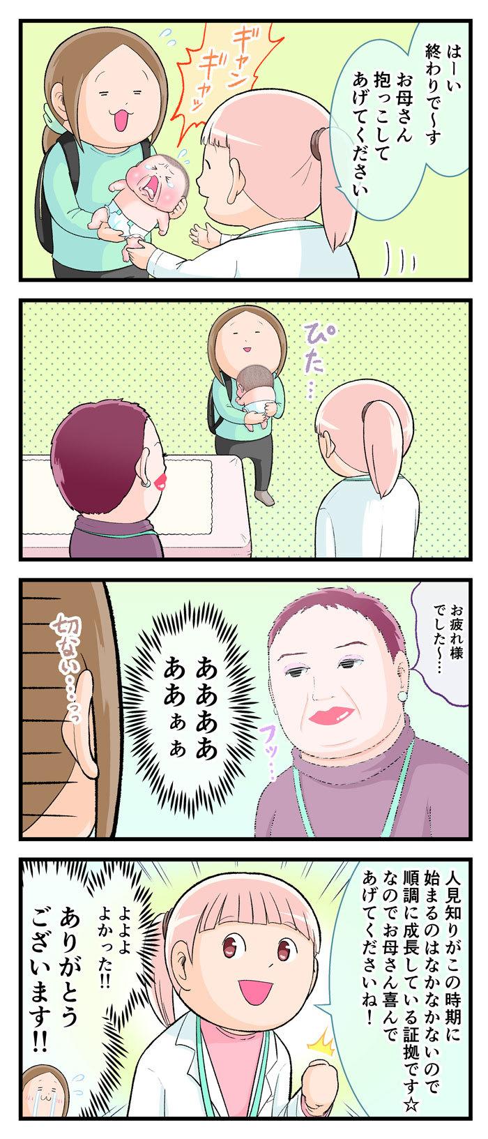 4ヶ月健診で息子にギャン泣きされた看護師さん…そりゃそんな顔なるわ!(笑)の画像4