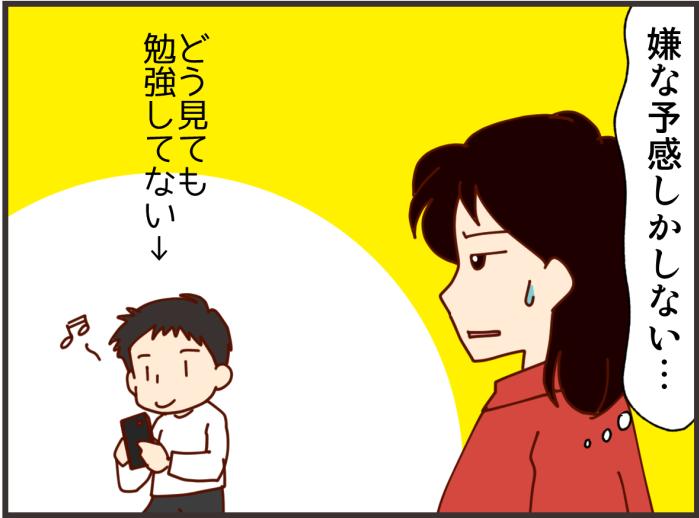 息子が高校生、先生からTEL…母業の難易度がまた上がった?と思った話の画像3