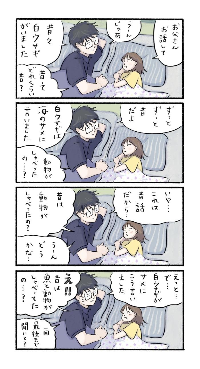 「寝る前のお話」を進めたいパパ vs そうはいかない娘。その全貌が…じわじわくる!の画像1
