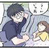 「寝る前のお話」を進めたいパパ vs そうはいかない娘。その全貌が…じわじわくる!のタイトル画像