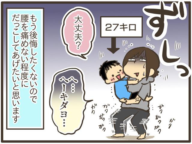 4歳次男をひょい!「あれ、意外と軽い…」長男ももっと抱っこしておけばよかったの画像11