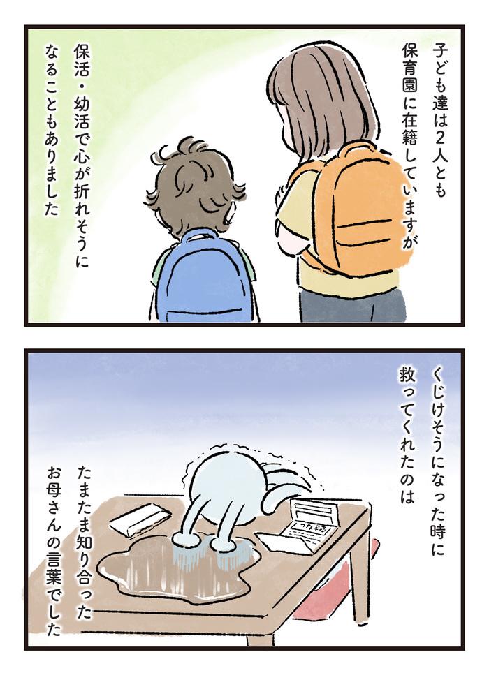 幼稚園落ちた、小学校までの間どうしよう?絶望中に出会った、あるお母さんの話の画像1