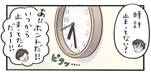 家の時計が止まってた!気づいた家族の「それぞれの感想」がじわじわくる…!のタイトル画像
