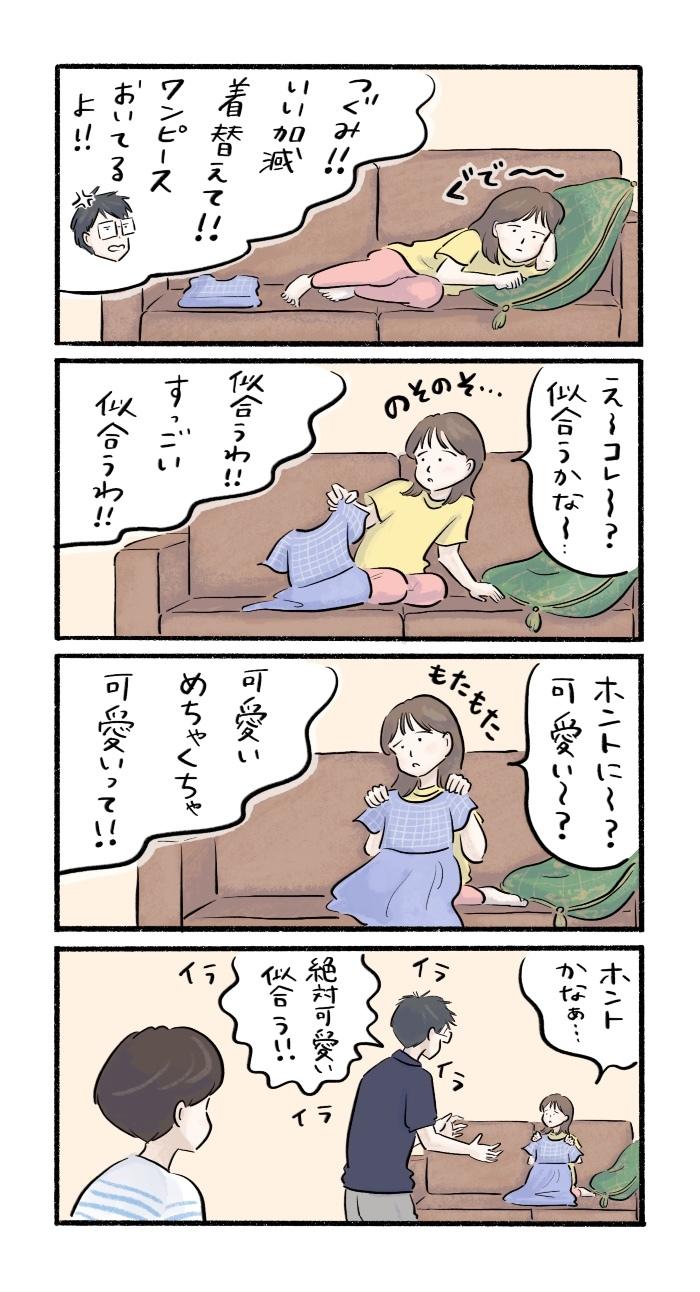 """だらだら娘 vs 早く着替えてほしいパパ。""""妙な温度感""""の中に愛が見え隠れする…!の画像1"""