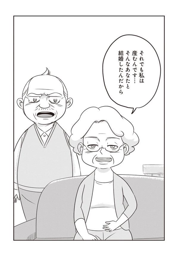 """70歳は""""高齢者出産""""。出生前診断を勧める夫に妻は…。 /1話後編の画像6"""