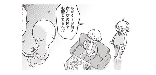 """70歳は""""高齢者出産""""。出生前診断を勧める夫に妻は…。 /1話後編のタイトル画像"""