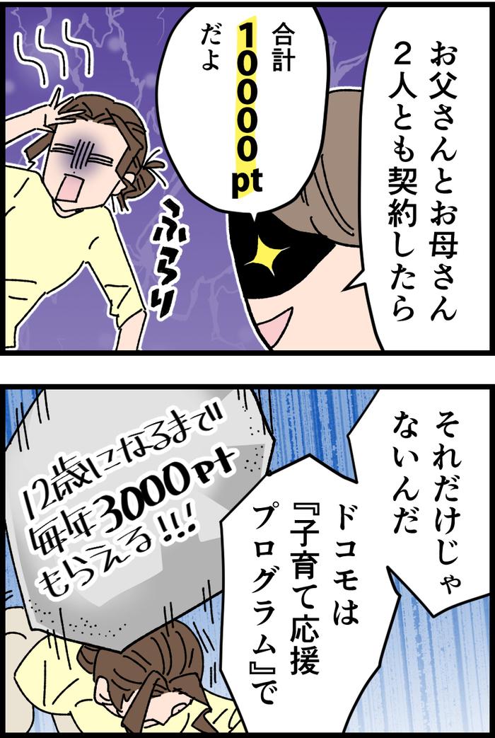 5,000ptもらえる!ポイント大好きママ注目、スマホ乗り換えキャンペーンの画像8