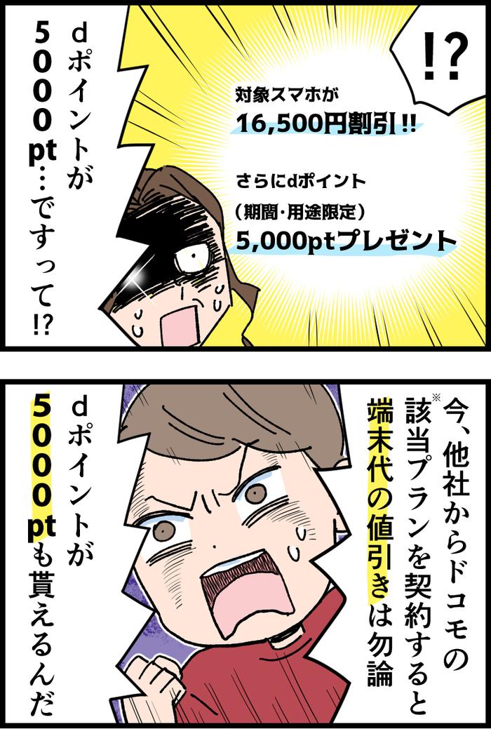 5,000ptもらえる!ポイント大好きママ注目、スマホ乗り換えキャンペーンの画像7