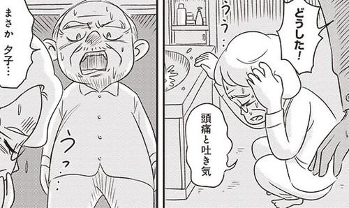 何かの病気では…。「70歳で妊娠」を、受け止めきれない夫の心中。 /2話前編のタイトル画像
