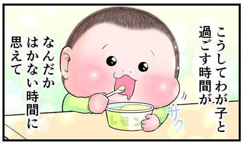 発熱した息子と食べたレモンアイスの味に、なんだか涙が出てしまった話のタイトル画像
