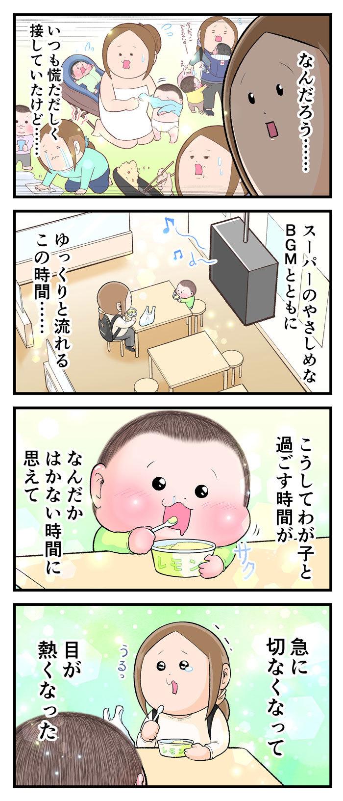 発熱した息子と食べたレモンアイスの味に、なんだか涙が出てしまった話の画像5