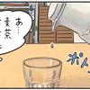 空になった麦茶を補充する。何気ない「日常のルーティン」が妙に落ち着く話のタイトル画像