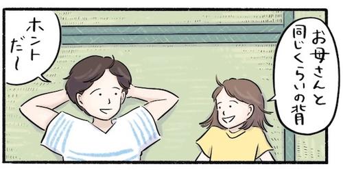 """お母さんと""""本気の""""背比べ。なんて穏やかで平和な時間なんだろうのタイトル画像"""
