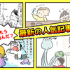 エア手遊びに、飛ばずに楽しむトランポリン!?子どもってなんて柔軟なの…人気記事4選のタイトル画像