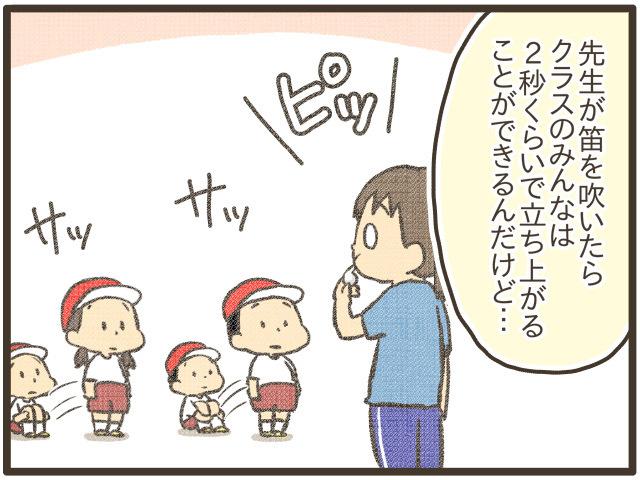 成長のペースは子どもの数だけある。みんなと違っていても、大丈夫の画像7