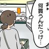「あれ、何買うんだっけ…」ママあるあるの救世主はすぐ隣にいた!のタイトル画像
