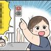 """散歩中、信号機を見て息子が放った""""ド肝を抜く一言""""のタイトル画像"""