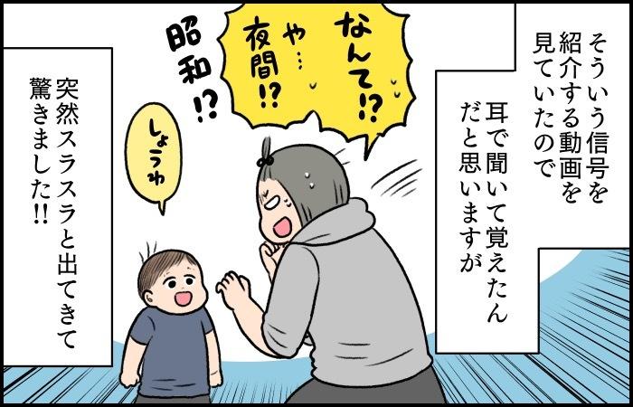 """散歩中、信号機を見て息子が放った""""ド肝を抜く一言""""の画像6"""
