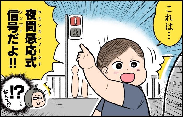 """散歩中、信号機を見て息子が放った""""ド肝を抜く一言""""の画像4"""