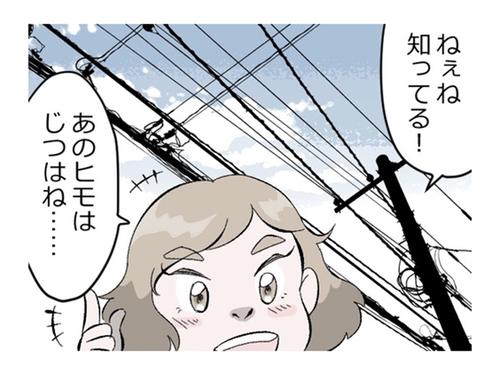 「あのヒモ、なぁに?」電線を見た弟の疑問に、姉の答えが優しすぎた!のタイトル画像
