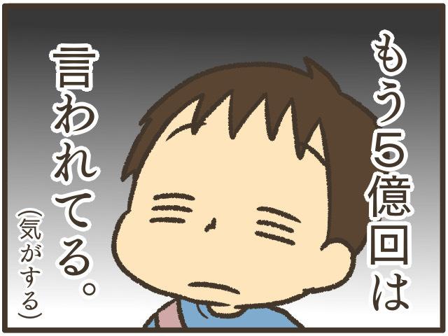 面倒だった親の忠告も、今ならわかる!/家とは違う息子にニヤリ…おすすめ記事4選!の画像4