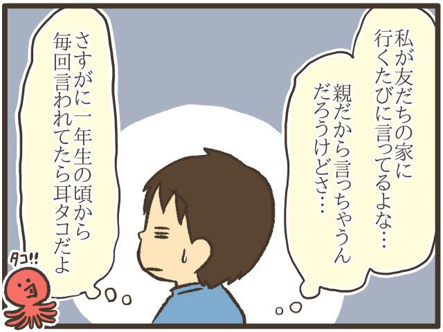 面倒だった親の忠告も、今ならわかる!/家とは違う息子にニヤリ…おすすめ記事4選!の画像5