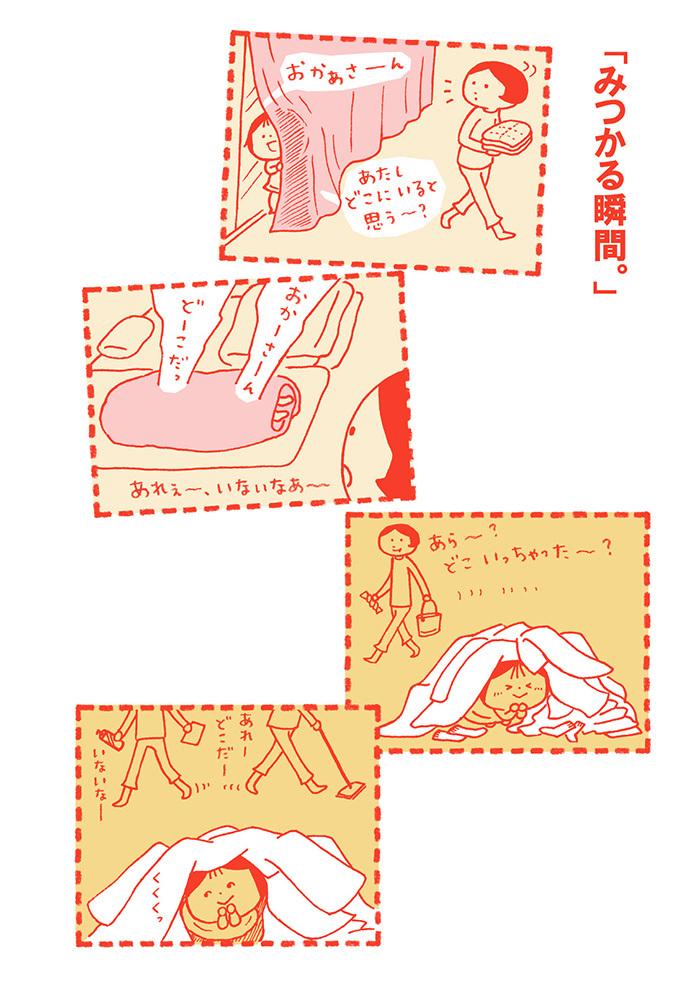 あの日の自分を重ね、今が恋しくなる。『おかあさん、ずっとみてて。』がコノビーでまた読める!の画像11
