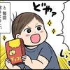 3歳誕生日は大人の味を知る日。息子のチョコへの期待が高すぎる!のタイトル画像