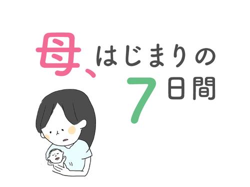 漫画連載 『母、はじまりの7日間』のアイコン