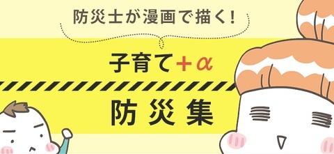 子育て「+α」防災集のアイコン