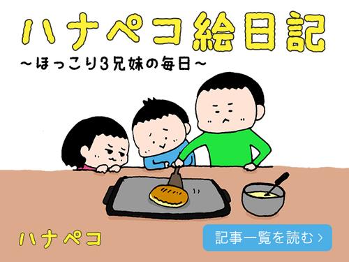 ハナペコ絵日記 〜ほっこり3兄妹の毎日〜のアイコン