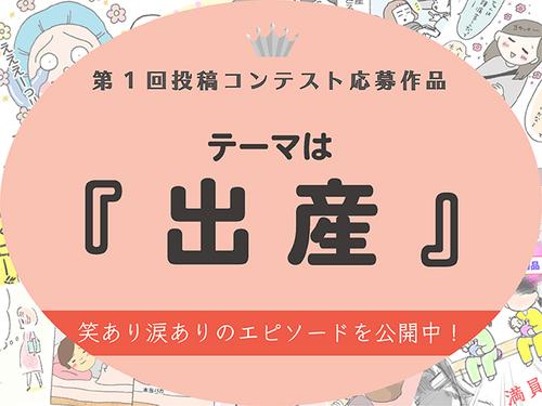 第一回 記事投稿コンテスト 『出産』のアイコン