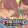 【連載】ママはADHD  (作:倖之すず)のアイコン