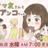 眠井アヒル『ママ友さんとアンコちゃん』のアイコン